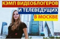 Покорители Москвы