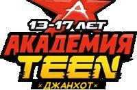 Академия Лидерства /Академия TEEN/