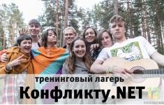 12 коллегий. Психологический лагерь