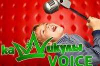 kaNNиkулы. Voice