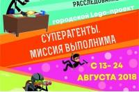 """Детективный проект """"Суперагенты. Миссия выполнима"""""""