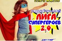 """Приключенческо-познавательный проект """"Лига супергероев 2.0"""""""