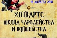 """Ролевой проект """"Школа волшебства и чародейства Хогвартс (2 курс) """""""